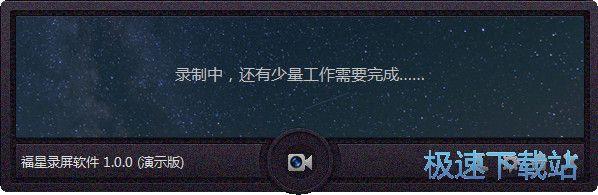 福星录屏软件图片