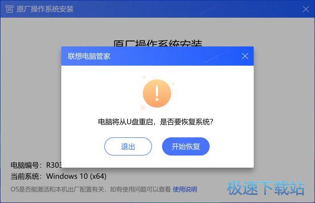 联想原厂操作系统安装恢复软件下载