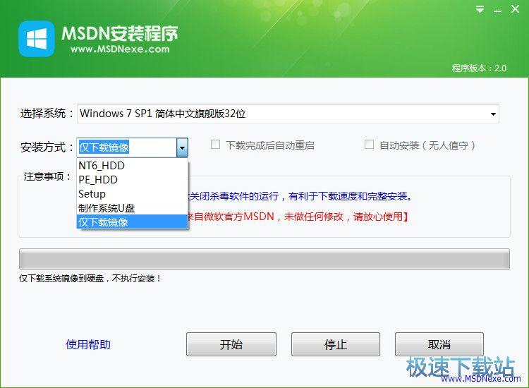 msdn系统重装软件下载