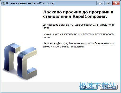 RapidComposer 缩略图 01