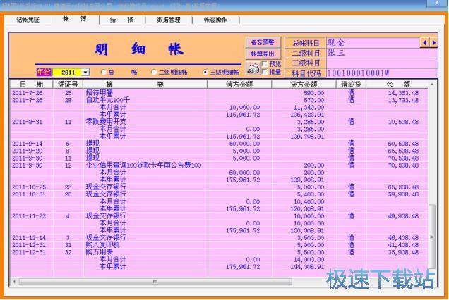 超超财务软件下载