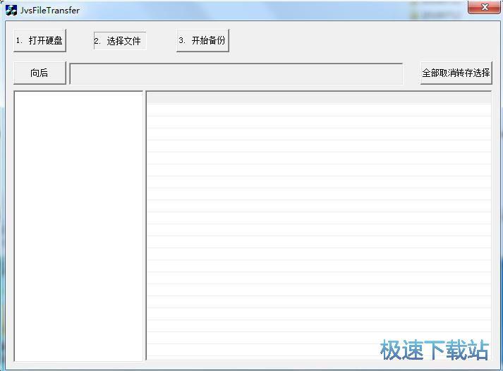 中维nvr录像文件备份工具下载