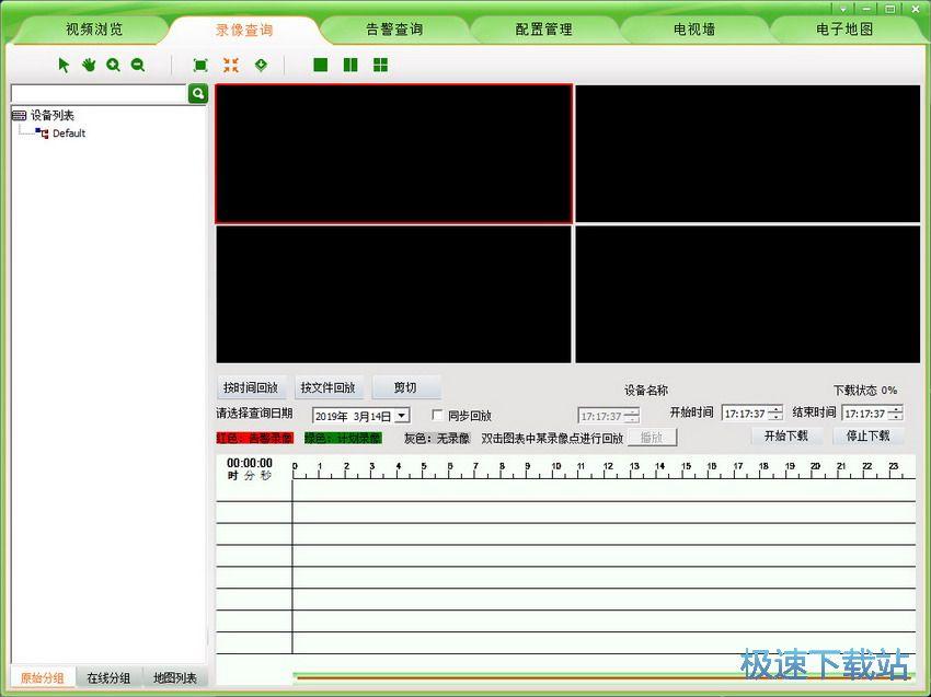 uc2视频监控