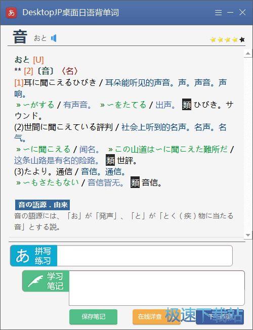 desktopjp桌面日语背单词软件
