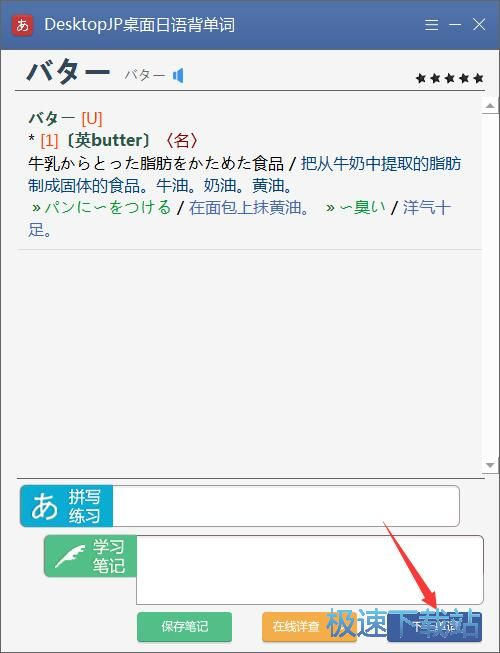 desktopjp桌面日语背单词软件 图片