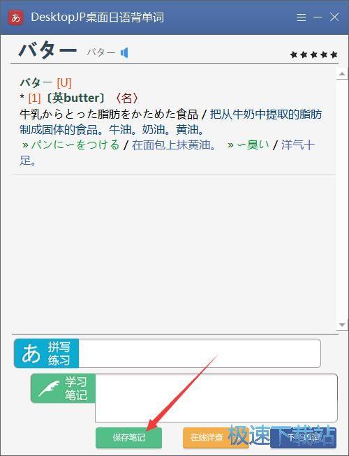 日语学习软件下载 图片