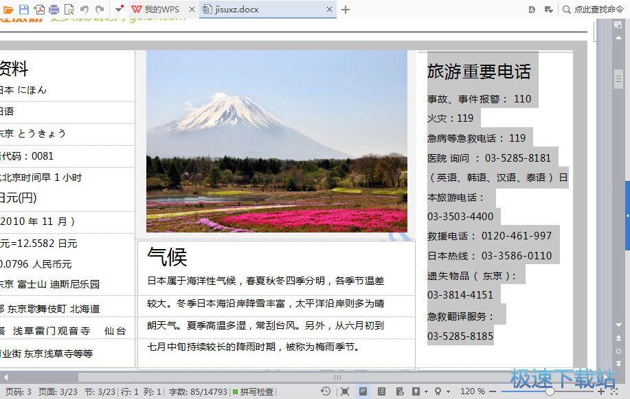 pdf转换word 图片