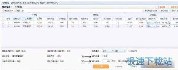 君弘君融交易软件下载
