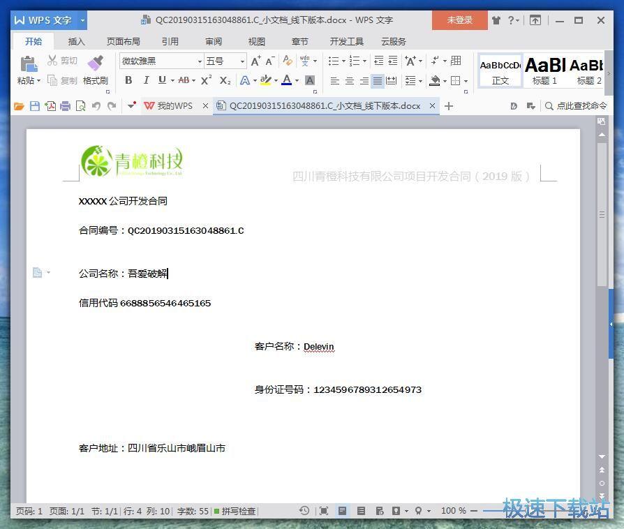 合同制作打印工具下载