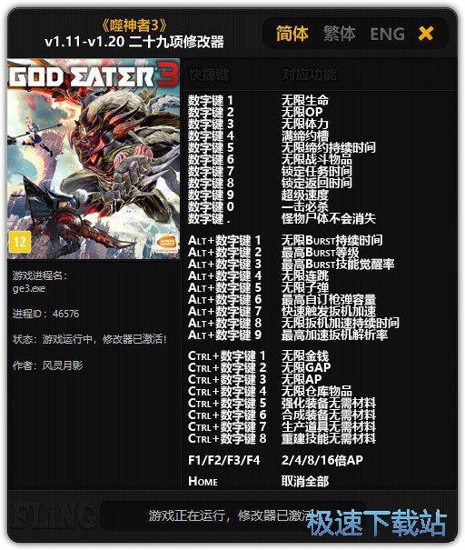 噬神者3修改器+29 �D片