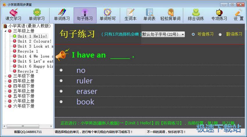 小学英语教案