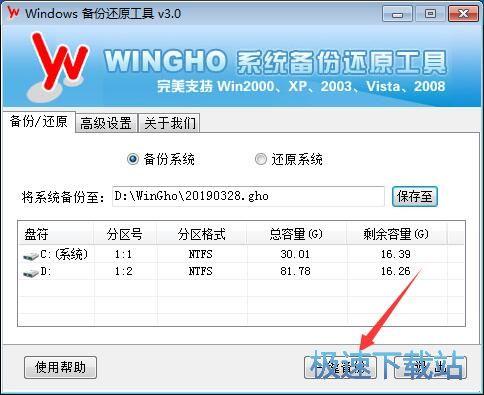 wingho系�y�浞葸�原工具