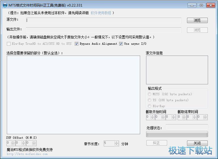 魔法MTS格式文件时间码纠正工具 图片 01s