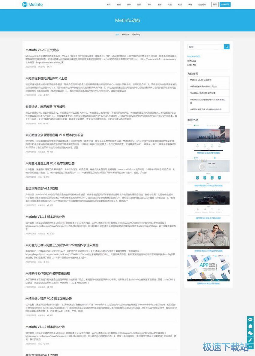 米拓企业建站系统MetInfo 图片 03s