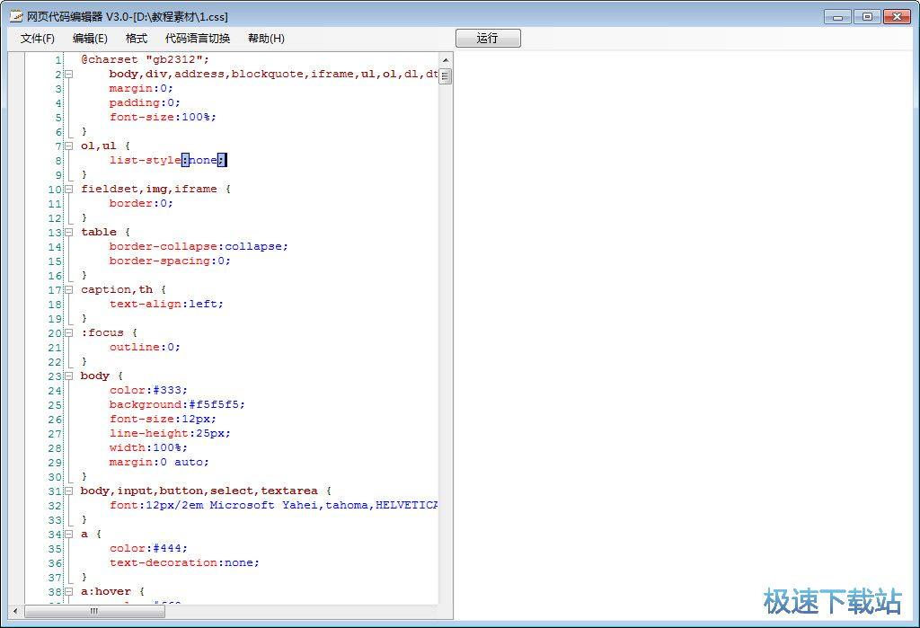 网页代码编辑器 图片 02s