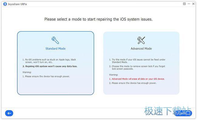 ios系统修复软件下载