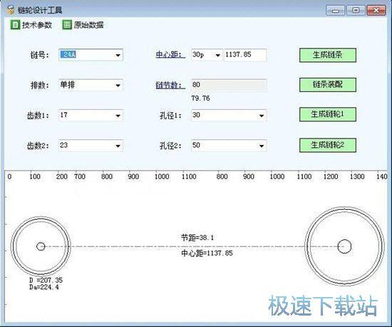 链轮设计工具 图片