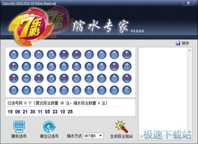 七乐彩缩水专家 图片 02s