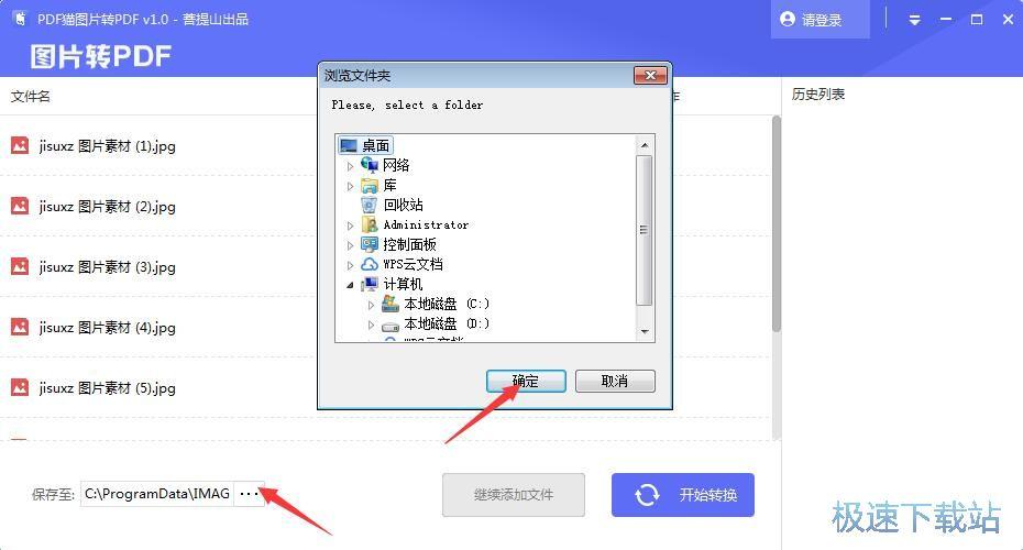 转转大师图片转pdf工具