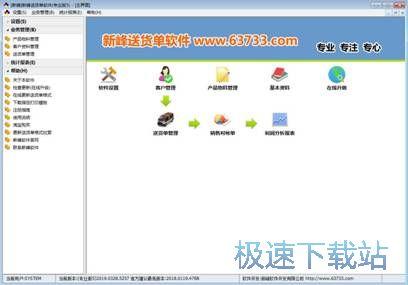 新峰送货单软件 图片 01s