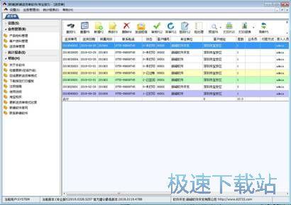 送货单管理软件