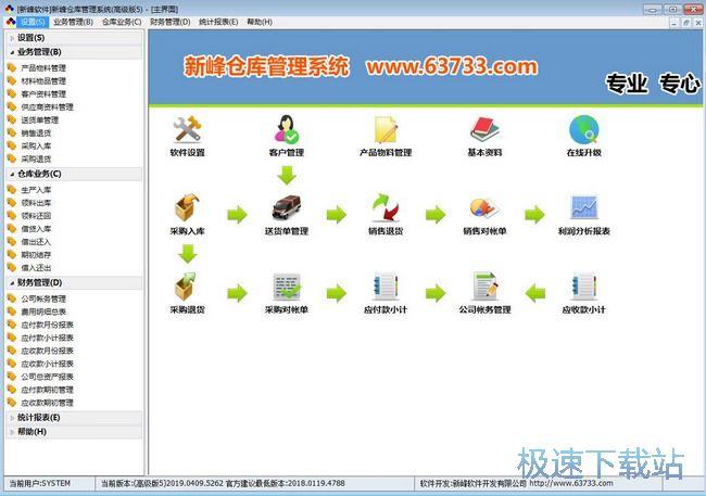 新峰仓库管理系统 图片 01s