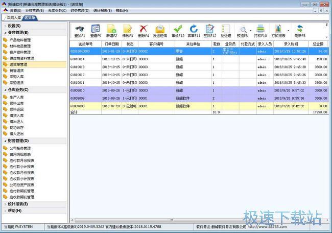 新峰仓库管理系统 图片 02s