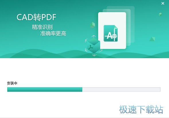 cad转pdf工具下载