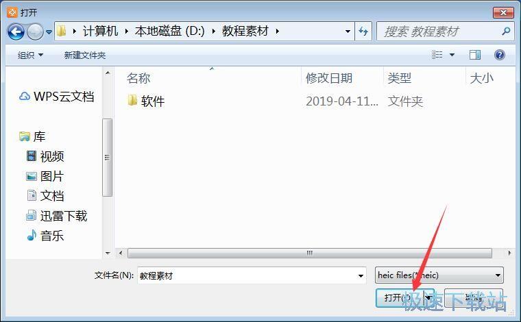 苹果heic转换器下载 图片