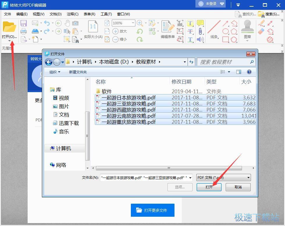 转转大师pdf编辑器图片