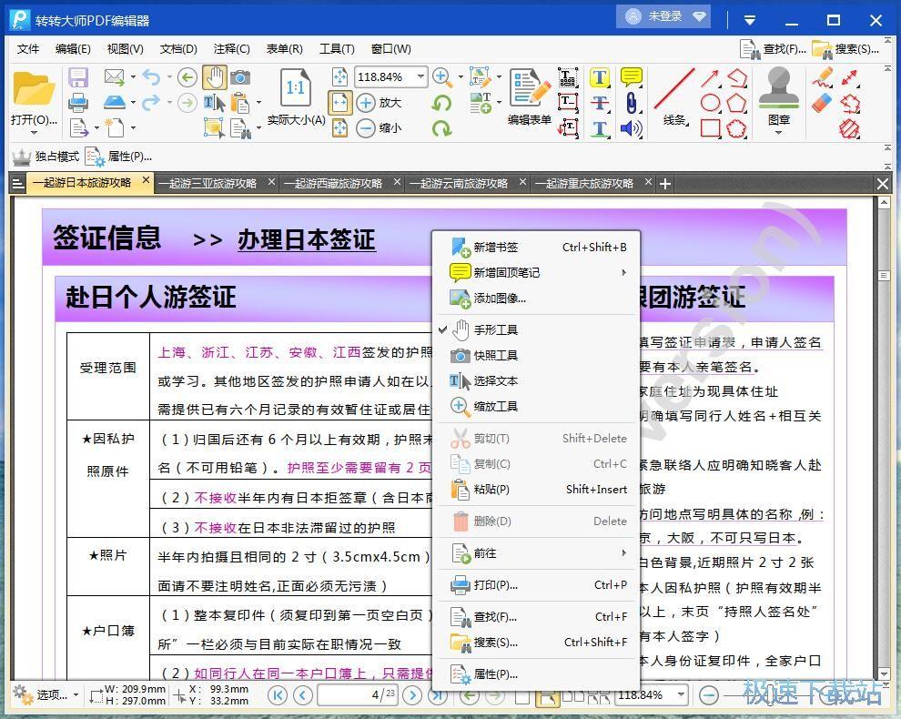 pdf编辑器截图