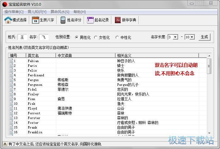 八字宝宝起名软件下载 图片