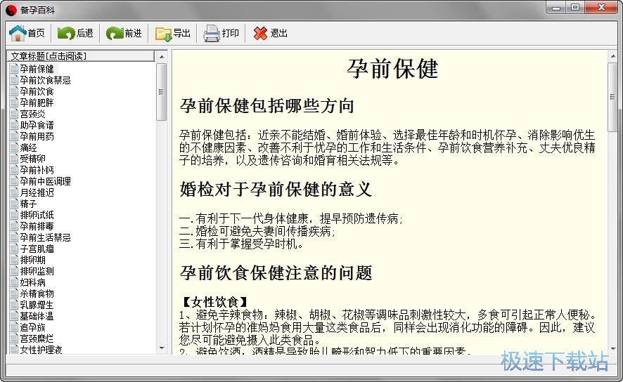 八字宝宝起名软件下载界面