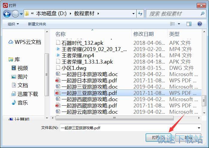 虚拟打印机 pdf打印机