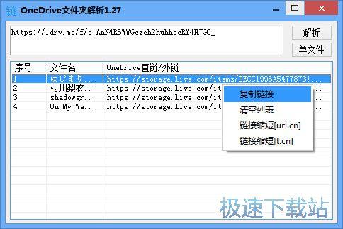 onedrive文件解析下载工具下载图片