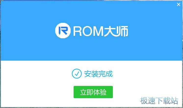 rom大师官方下载