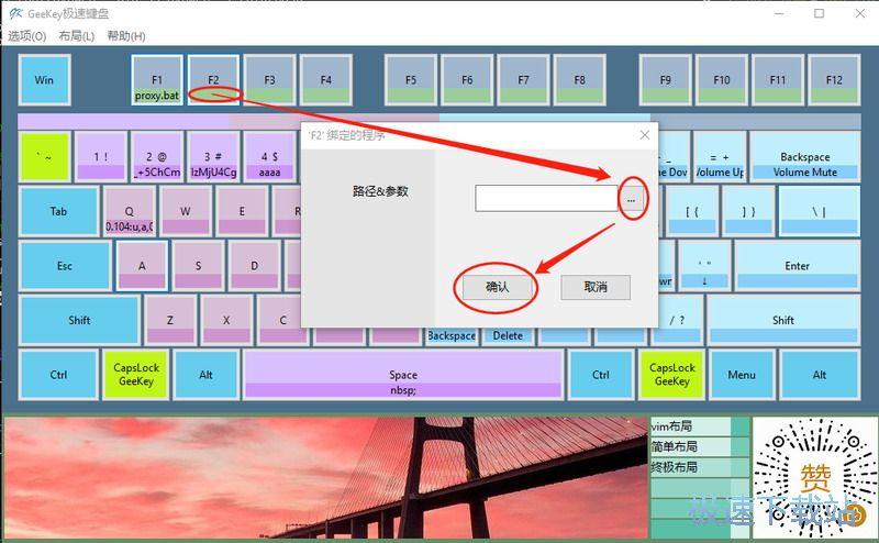 极速键盘改键工具下载 图片