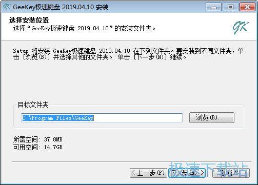极速键盘改键工具下载