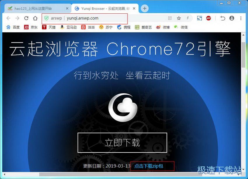 云起chromium浏览器下载图片