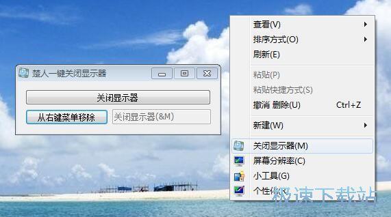笔记本显示器关闭工具下载
