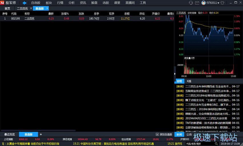 股票 截图
