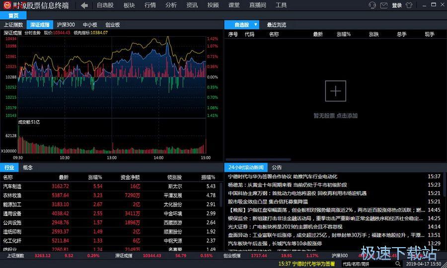 财源股票信息终端 缩略图 01
