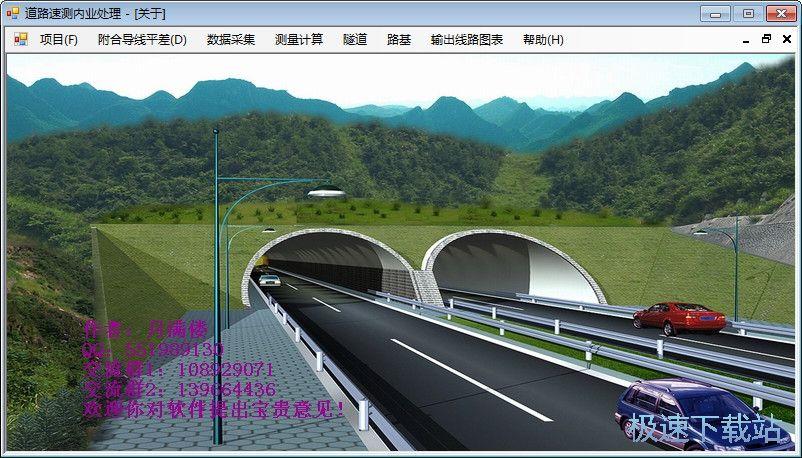 道路速测内业处理软件 缩略图 01