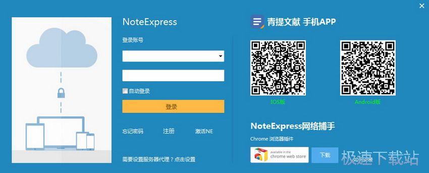 NoteExpress 缩略图 01