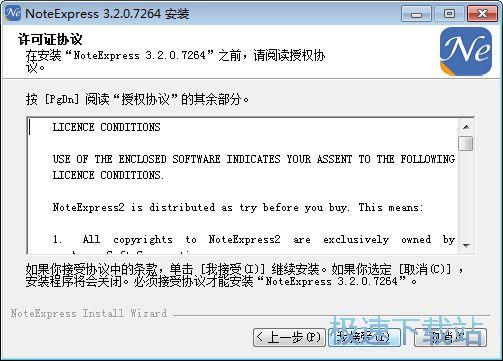 文献检索与管理软件下载图片