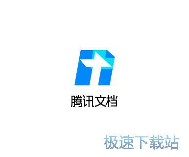 腾讯文档 缩略图 01