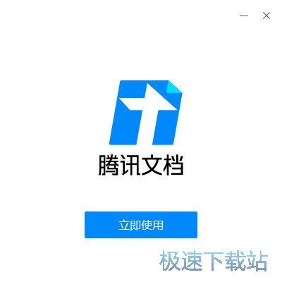 腾讯文档官方下载