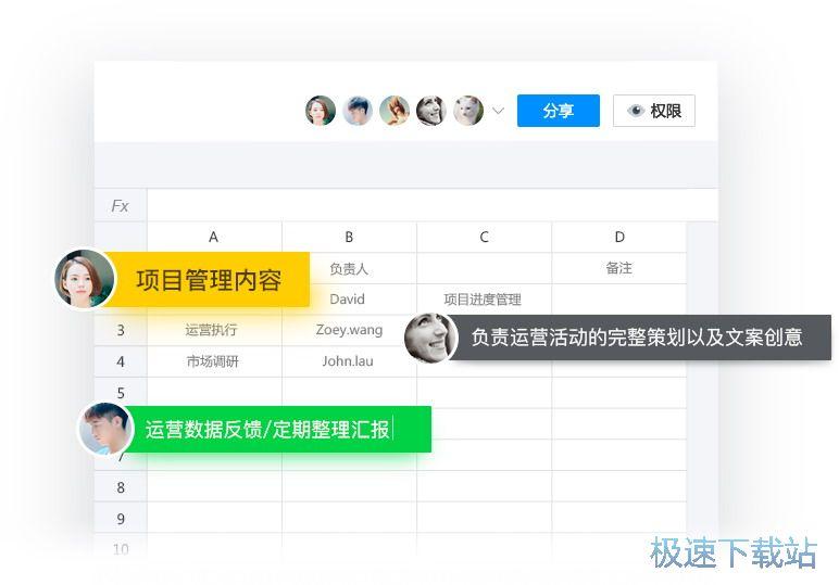 腾讯文档官方下载 图片