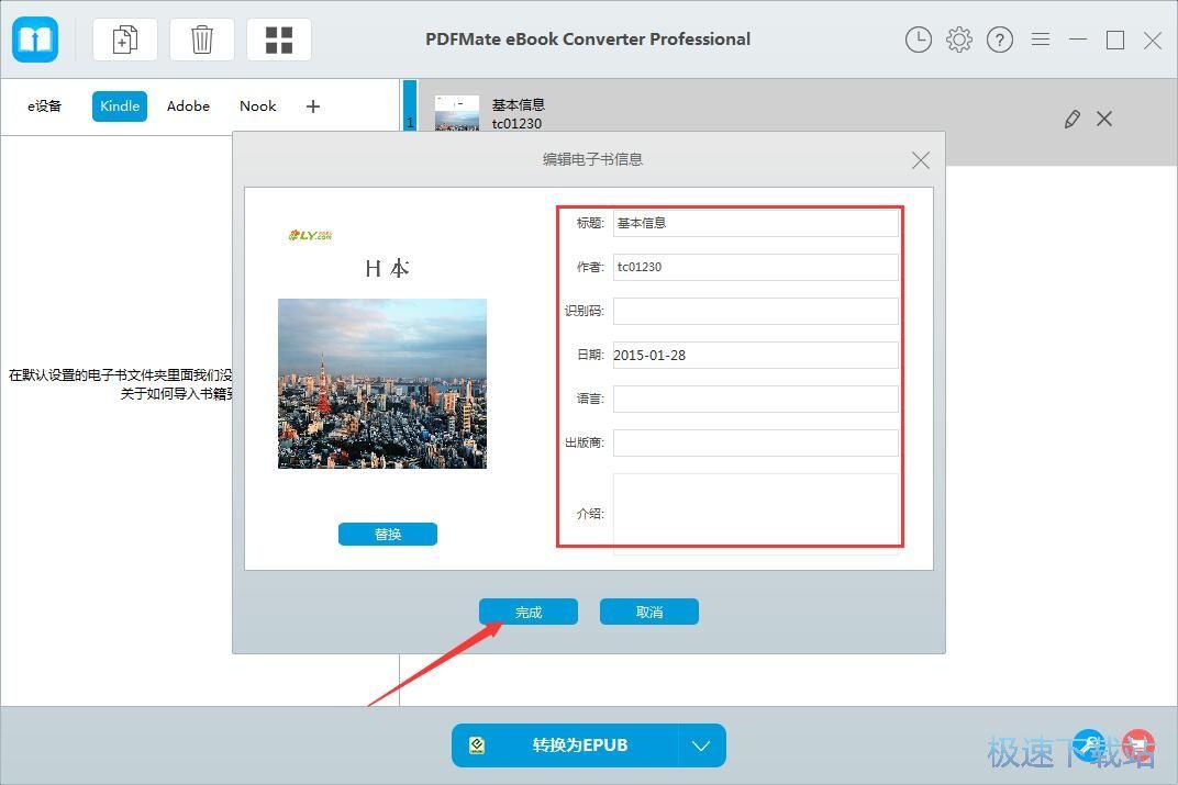 pdfmate ebook converter截图