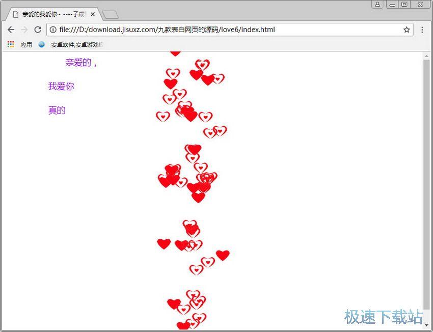 九款表白网页源码HTML5 缩略图 07